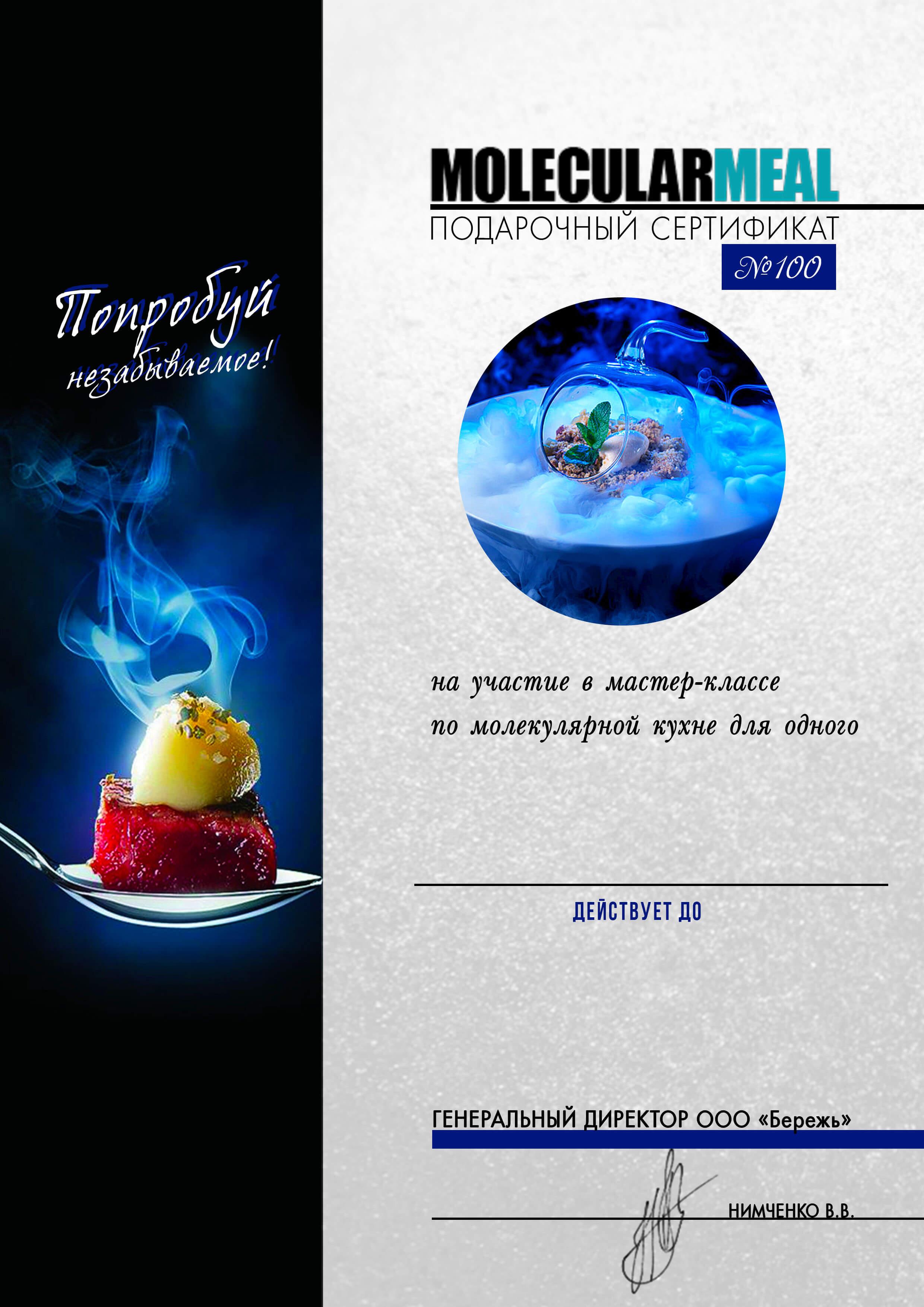 Подарочный сертификат на участие в молекулярном мастер-классе от MolecularMeal