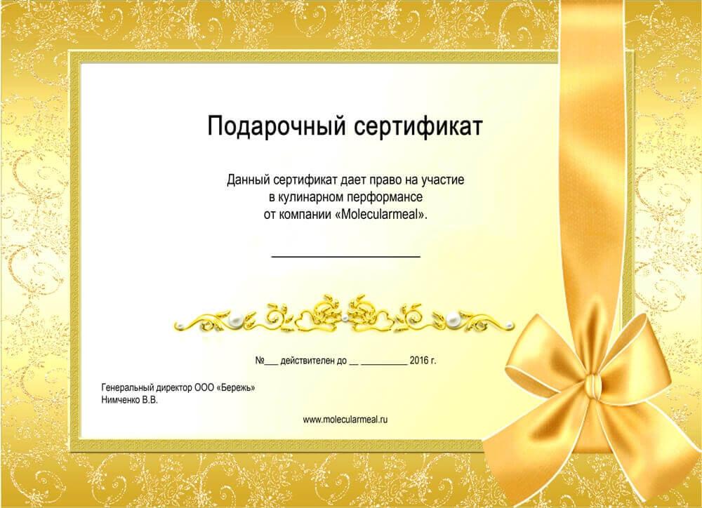 подарочный сертификат на кулинарный перфоманс